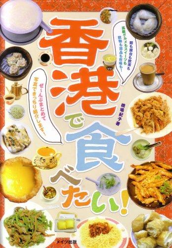 香港で食べたい!の詳細を見る