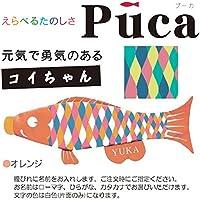 [徳永]室内用[鯉のぼり]えらべるたのしさ[puca]プーカ[コイちゃん]オレンジ(L)[1m][日本の伝統文化][こいのぼり]