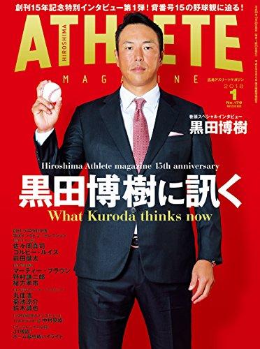 広島アスリートマガジン2018年1月号[黒田博樹に訊く]