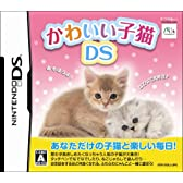 かわいい子猫DS
