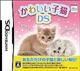 「かわいい子猫DS」の画像