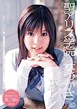 聖アリス学院 葵つかさ [DVD]