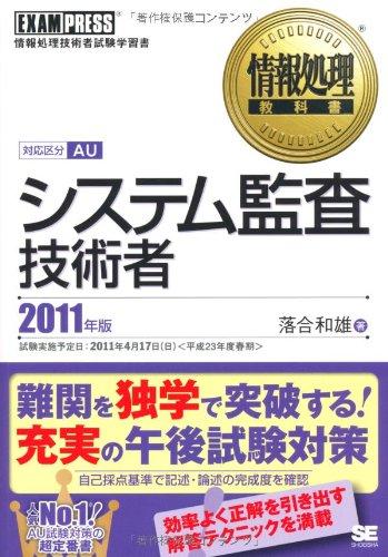 情報処理教科書 システム監査技術者 2011年版の詳細を見る