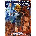 アドバンス・オブ・Z 4―ティターンズの旗のもとに (電撃コミックス)