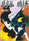 超少女明日香 (1) (MFコミックス)