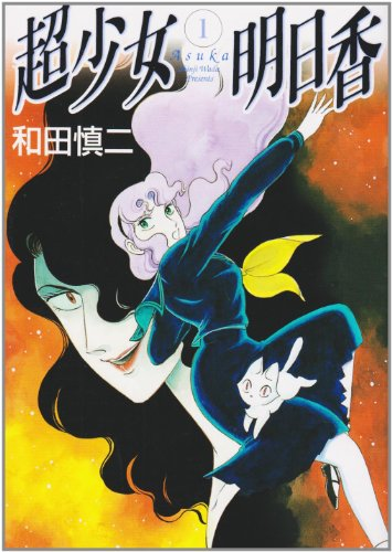 超少女明日香 (1) (MFコミックス)の詳細を見る