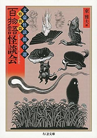 百物語怪談会―文豪怪談傑作選・特別篇 (ちくま文庫)