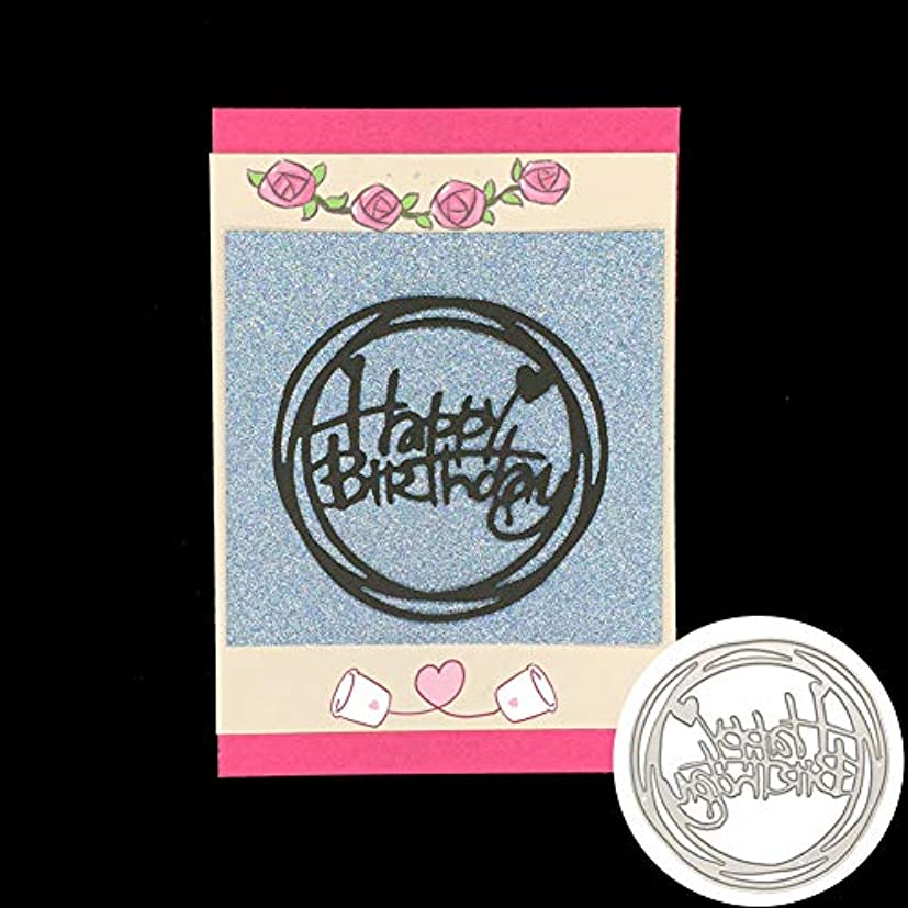 無法者遺体安置所不誠実hamulekfae-可愛い素敵上品お誕生日おめでとうございます金属切削ダイスDIYスクラップブッキングエンボス紙カードステンシル - シルバー