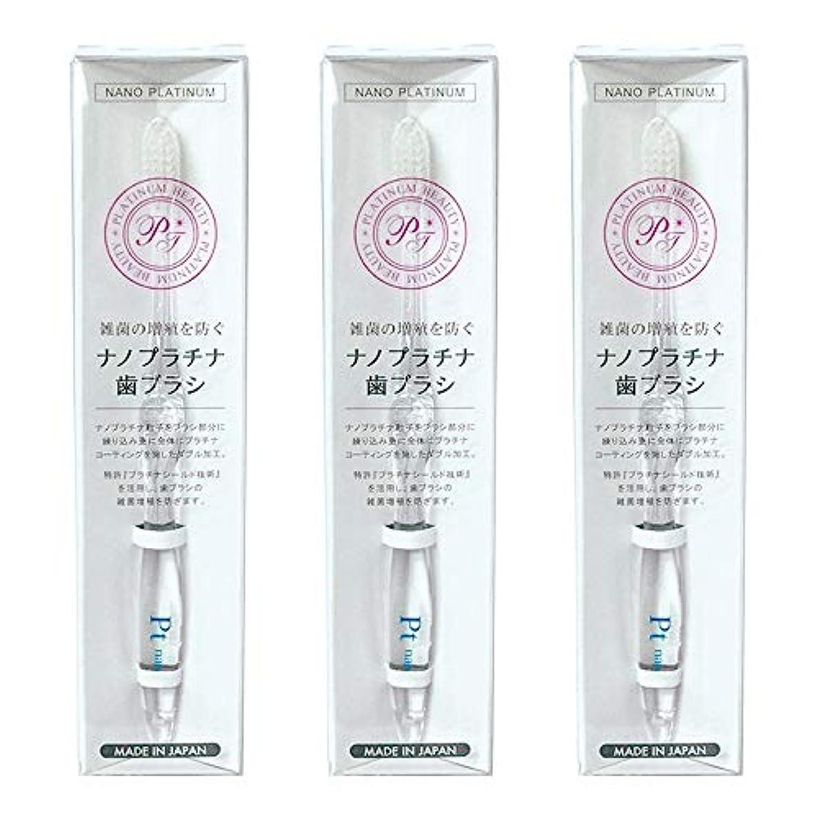 プリーツ割り当てルー歯ブラシ プラチナナノ粒子配合 日本製 3本セット(ブルー3本)