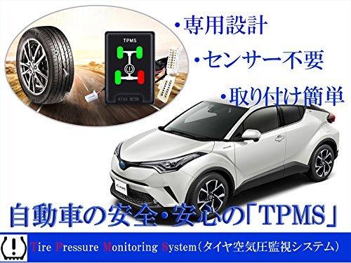トヨタ C-HR ZYX10 NGX50 専用 TPMS タイヤ空気圧監視警報システム CHR モニタリングシステム