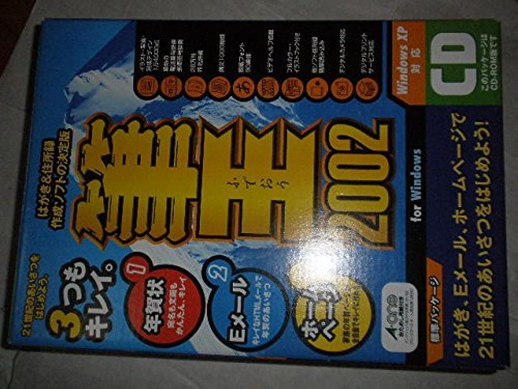 占めるガム文化筆王2002 for windows (CD-ROM)