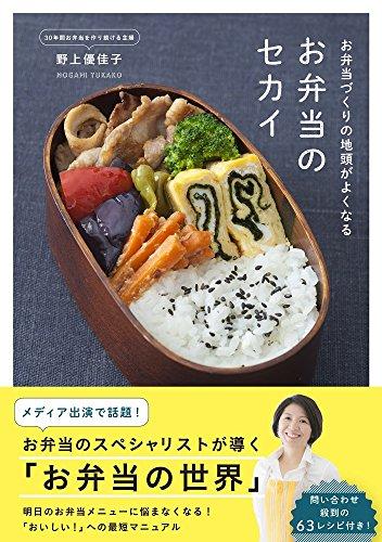 お弁当づくりの地頭がよくなる お弁当のセカイ (正しく暮らすシリーズ)の詳細を見る