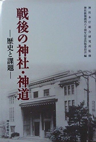 戦後の神社・神道―歴史と課題