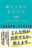 稼げる男の見分け方 ~富と成功を引き寄せる10の条件~ (OR books)