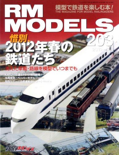 RM MODELS (アールエムモデルス) 2012年07月号 Vol.203