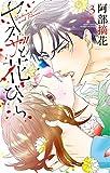 ヤクザと花びら 3 (ミッシィコミックス/YLC Collection)
