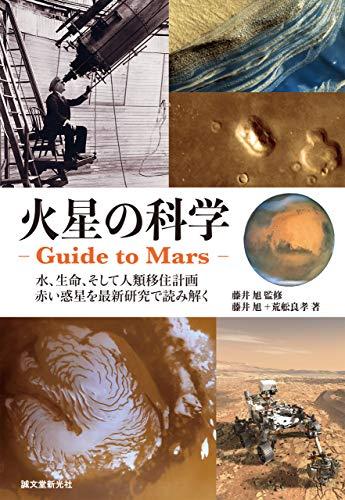 火星の科学 ‐Guide to Mars-:水、生命、そして人類移住計画 赤い惑星を最新研究で読み解く