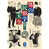 ヤマケイ文庫 男の民俗学大全