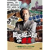 田原総一朗の遺言 ~一線を越えたジャーナリスト達~ [DVD]