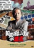 田原総一朗の遺言 ~一線を越えたジャーナリスト達~[DVD]