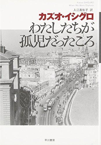 わたしたちが孤児だったころ (ハヤカワepi文庫)の詳細を見る