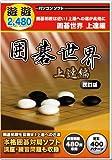 遊遊シリーズ 囲碁世界 上達編 改訂版