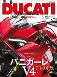 DUCATI Magazine(ドゥカティーマガジン) Vol.87 2018年5月号[雑誌]