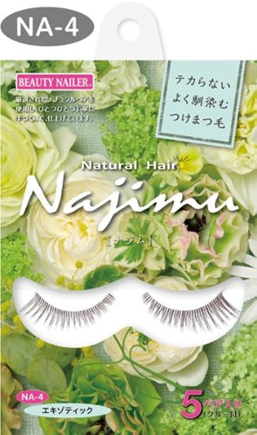 スプリットしかしながら細胞ビューティーネイラー ナチュラルヘア ナジム つけまつ毛 NA-4 エキゾティック