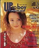 アップトゥボーイ 1993年3月号 Vol.42 (表紙:高橋由美子) 高橋由美子 三浦理恵子 中江有里 [雑誌] (アップトゥボーイ)