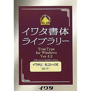 イワタ書体ライブラリー TrueType for Windows イワタUD丸ゴシックE