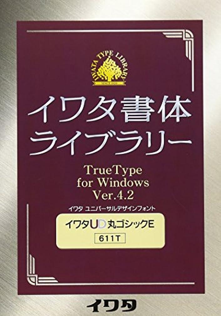 通貨ビクター無線イワタ書体ライブラリー TrueType for Windows イワタUD丸ゴシックE