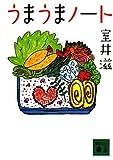 うまうまノート (講談社文庫)