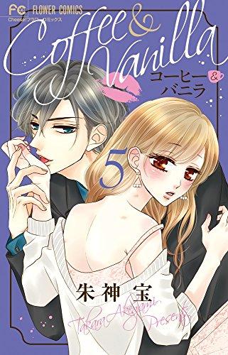 コーヒー&バニラ 5 (Cheeseフラワーコミックス)