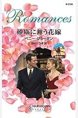 砂塵に舞う花嫁 (ハーレクイン・ロマンス) Kindle版