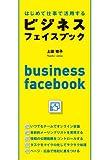 はじめて仕事で活用するビジネスフェイスブック (中経出版)
