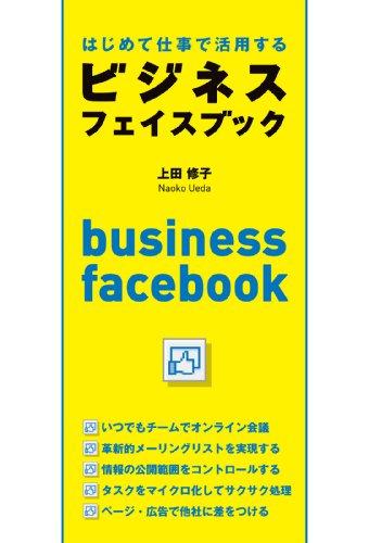 はじめて仕事で活用するビジネスフェイスブック (中経出版)の詳細を見る