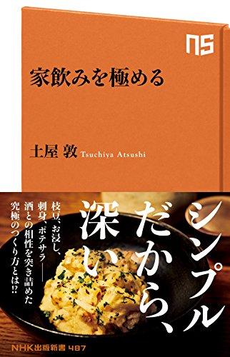 家飲みを極める (NHK出版新書 487)