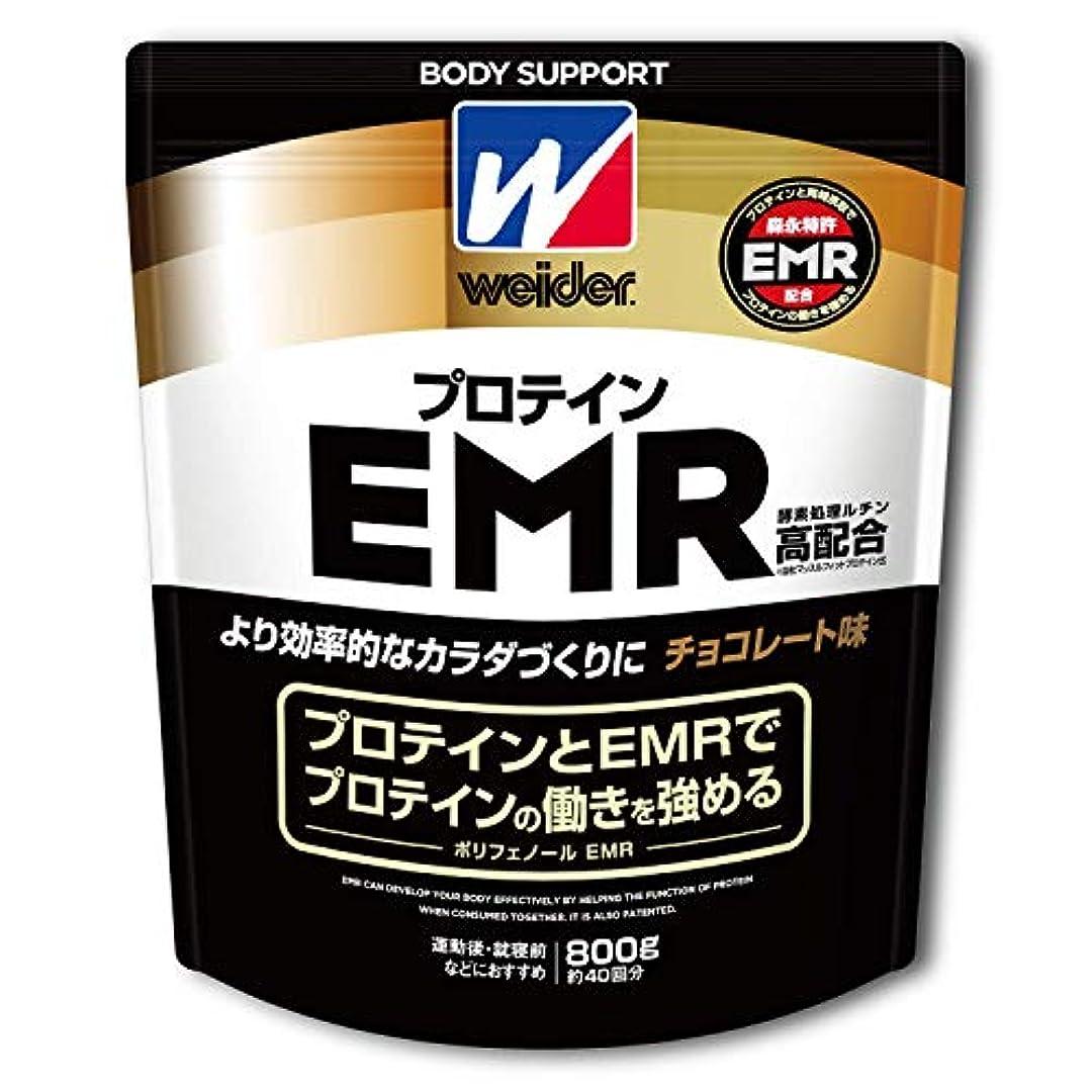 煩わしい恐れるそれに応じてBODY SUPPORT W ウイダー EMR高配合プロテイン チョコレート味 800g (約40回分) ホエイプロテイン 酵素処理ルチンEMR高配合 [Amazon限定ブランド]