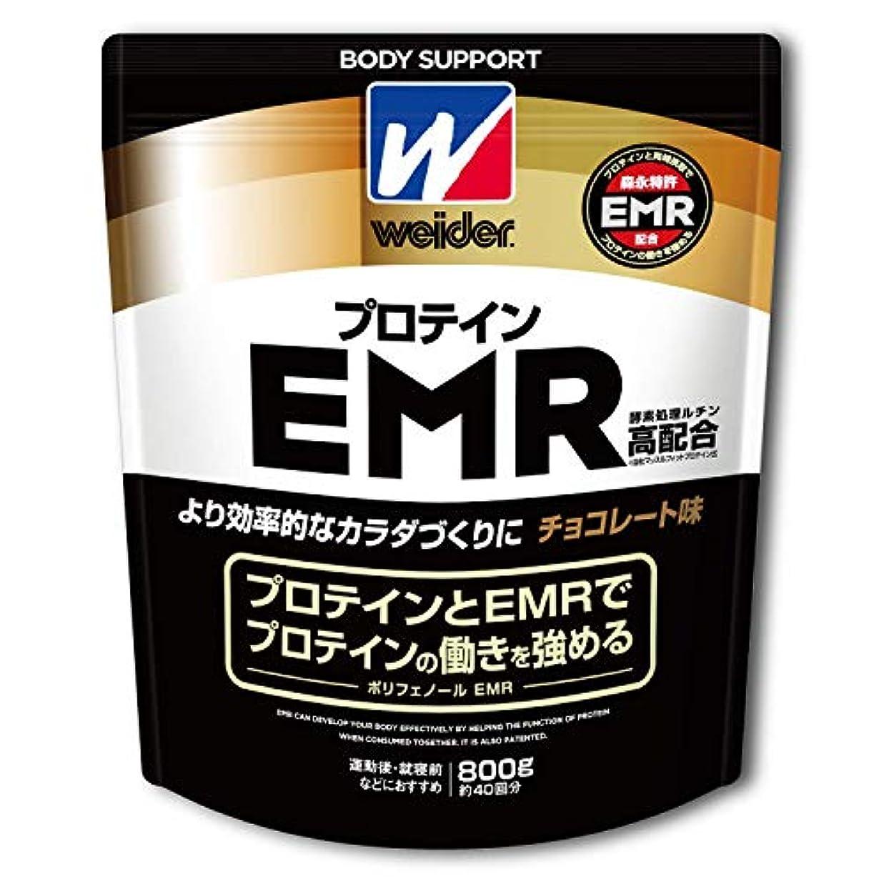 ワーカーおもちゃ農民BODY SUPPORT W ウイダー EMR高配合プロテイン チョコレート味 800g (約40回分) ホエイプロテイン 酵素処理ルチンEMR高配合 [Amazon限定ブランド]
