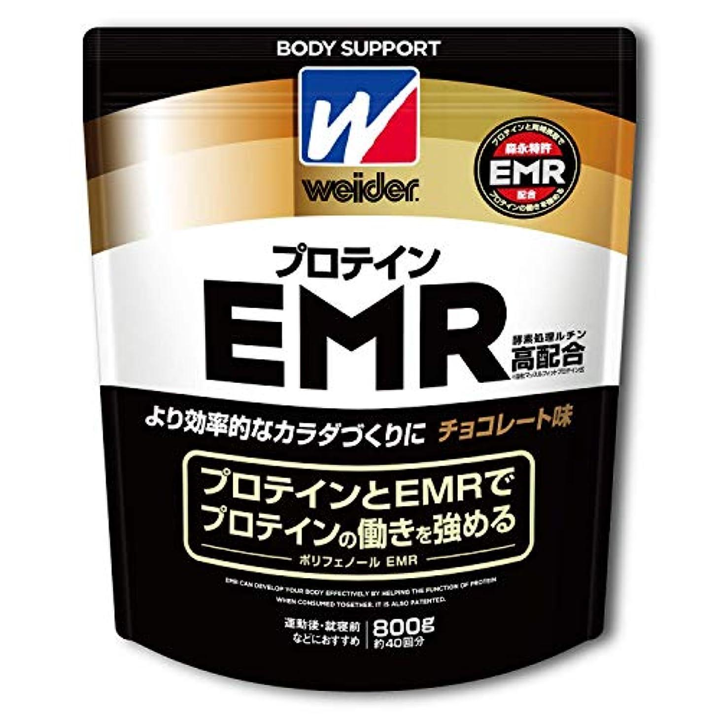 とげのあるエーカー組み込む【プライムデー記念発売】 ウイダー EMR高配合プロテイン チョコレート味 800g (約40回分) [Amazon限定ブランド]