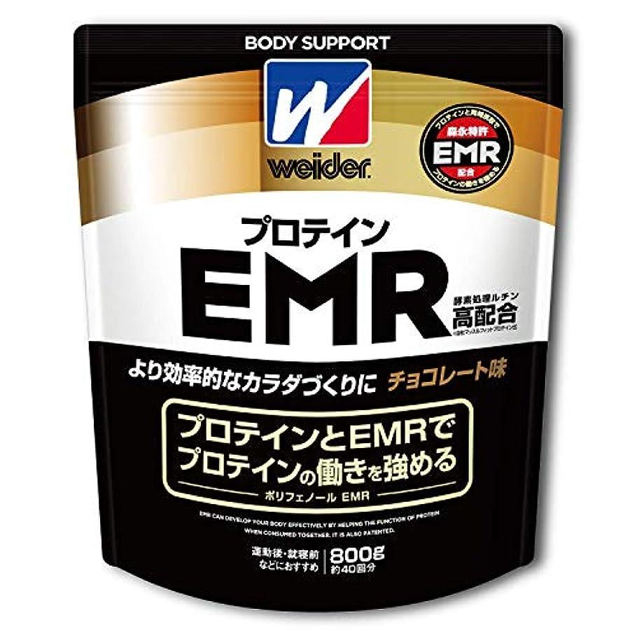癌実業家潜水艦BODY SUPPORT W ウイダー EMR高配合プロテイン チョコレート味 800g (約40回分) ホエイプロテイン 酵素処理ルチンEMR高配合 [Amazon限定ブランド]