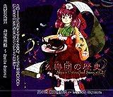 幺樂団の歴史2~Akyu's Untouched Score vol.2