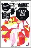 映像作家100人 2009 JAPANESE MOTION GRAPHIC CREATORS 2009