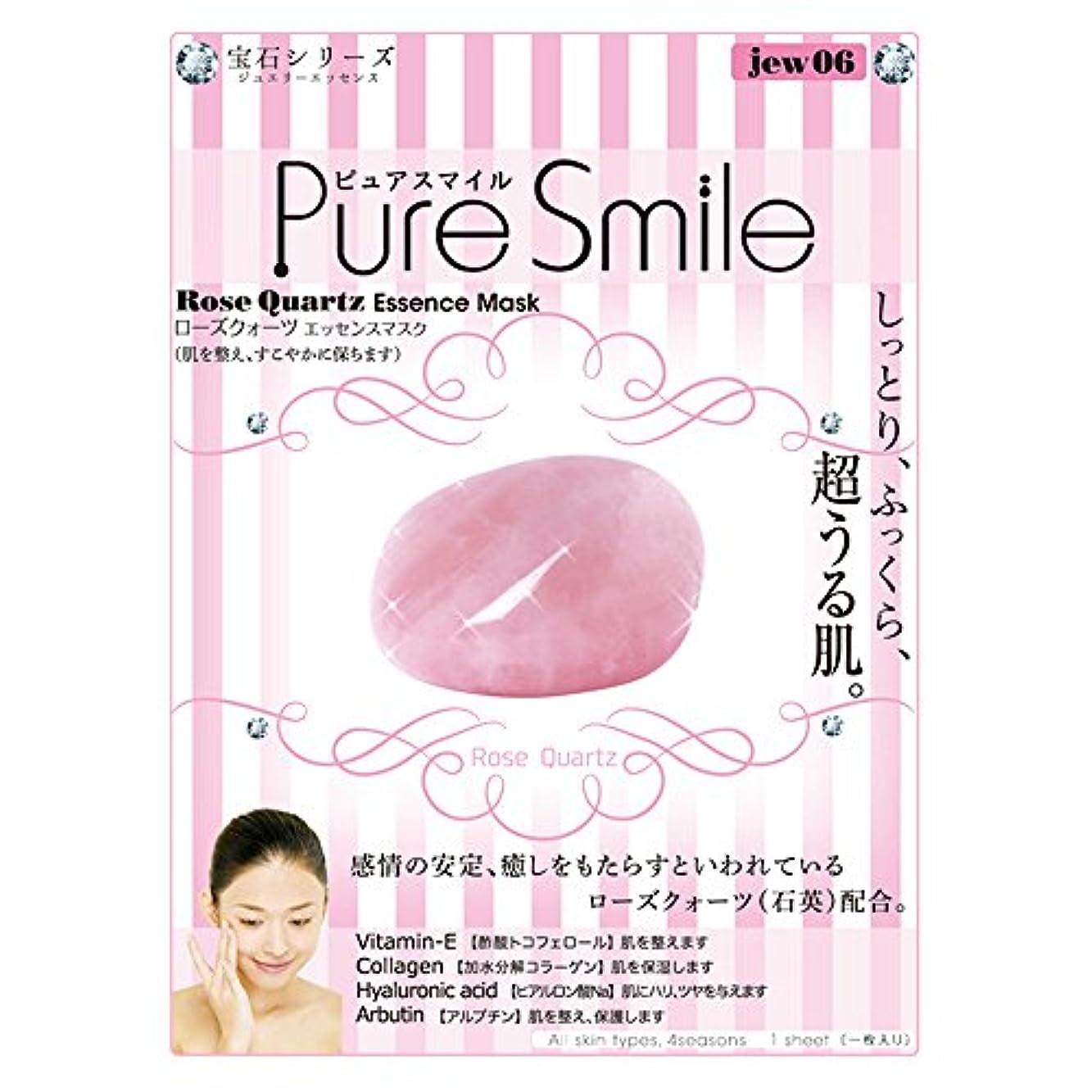 債務減る明らかPure Smile エッセンスマスク ローズクォーツ 23ml?30枚