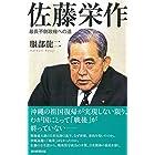 佐藤栄作 最長不倒政権への道 (朝日選書)