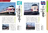 旅と鉄道2018年増刊5月号 ありがとうエル特急 45年の軌跡のすべて 画像