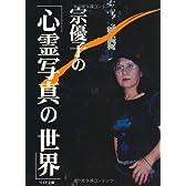 宗優子の「心霊写真の世界」 (リイド文庫)