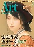 ARTcollectors'(アートコレクターズ) 2017年 3 月号