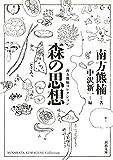 森の思想 (河出文庫)
