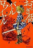 おとぎ話バトルロワイヤル 1 (ジーンピクシブシリーズ)